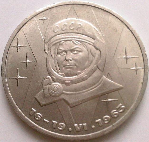 Памятная медно-никелевая монета 1 рубль СССР, выпущенная в 1983 году в честь 20-летия со дня полёта первой женщины-космонавта Валентины Терешковой