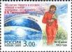 Почтовая марка России, 2003г.