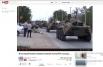 Информация о введении войск в город Пугачев Саратовской области, где произошла массовая драка между молодыми людьми, появилась в социальных сетях.  В YouTube размещен ролик, на котором запечатлена бронетехника, которую якобы видели на въезде в город. Од