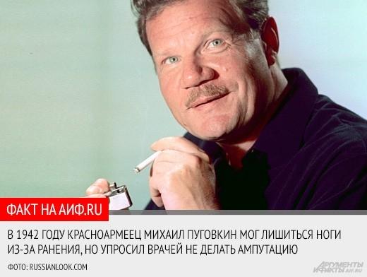 """<a href=""""http://www.aif.ru/culture/article/65042"""">13 июля народному артисту Михаилу Пуговкину исполнилось бы 90 лет </a>"""