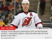 """<a href=""""http://www.aif.ru/sport/article/65026""""> Российский хоккеист Илья Ковальчук завершает свою карьеру в Национальной хоккейной лиге и возвращается в Россию</a>?"""