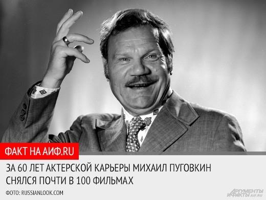 """<a href=""""http://www.aif.ru/culture/article/65042"""">В день рождения Михаила Ивановича АиФ.ru вспомнил самые интересные моменты его биографии >></a>"""