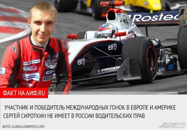Промоутеры Гран-при России Формулы-1 назвали предварительную дату проведения гонки в Сочи, а команда чемпионата мира подписала контракт с российским пилотом. АиФ.ru решил присмотреться к пяти российским гонщикам, которые уже сейчас смогли бы выступить в Ф