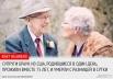 """<a href=""""http://www.aif.ru/society/article/65451"""">В мире есть немало тех влюбленных, кто живет долго и счастливо, и умирает практически в один день</a>"""