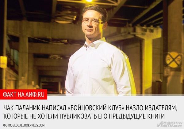 """Известный писатель Чак Паланик объявил о том, что работает над продолжением культового романа «Бойцовский клуб». Причем вторая часть книги будет представлена в виде серии комиксов  <a href=""""http://www.aif.ru/culture/article/65399"""">АиФ.ru вспомнил самые"""