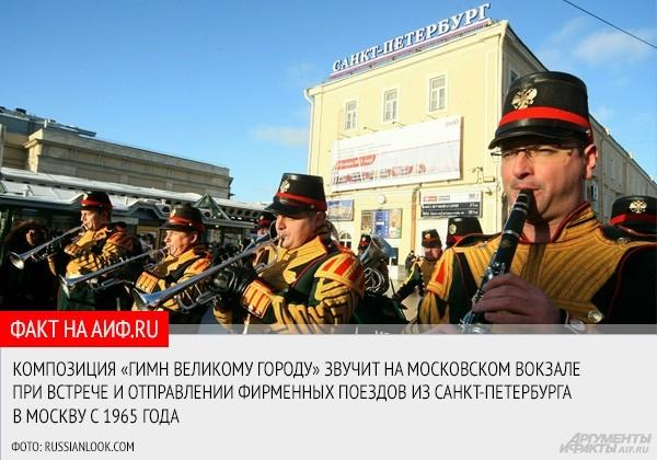 """<a href=""""http://www.aif.ru/realty/article/65408"""">АиФ.ru собрал песни и мелодии, под которые в России провожают и встречают поезда</a>"""