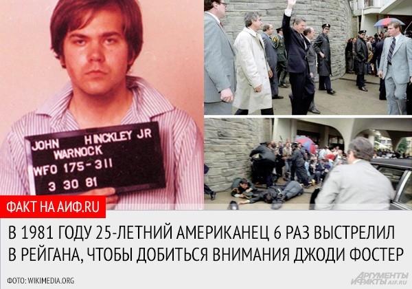 """Высокий пост и личная охрана не всегда являются гарантией безопасности. <a href=""""http://www.aif.ru/politics/article/65627"""">АиФ.ru собрал 10 громких историй покушений на жизнь высокопоставленных персон  </a>"""