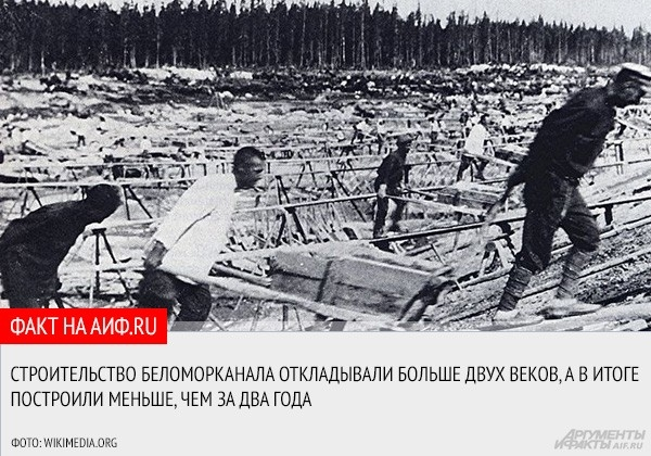 """80 лет назад был открыт канал, связавший Белое море с Онегой и Балтикой. <a href=""""http://www.aif.ru/society/article/65557"""">АиФ.ru вспомнил самые интересные факты о Беломорско-Балтийском канале</a>"""