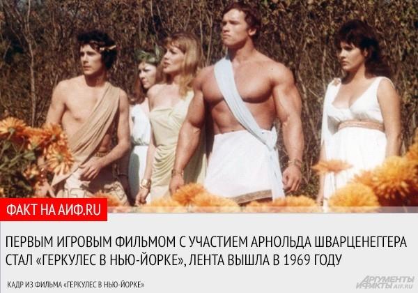 """<a href=""""http://www.aif.ru/culture/article/65503"""">В день рождения суперпопулярного актера Арнольда Шварценеггера АиФ.ru вспомнил его малоизвестные роли — те, которые Арни играл до того, как стал Конаном и Терминатором. </a>"""