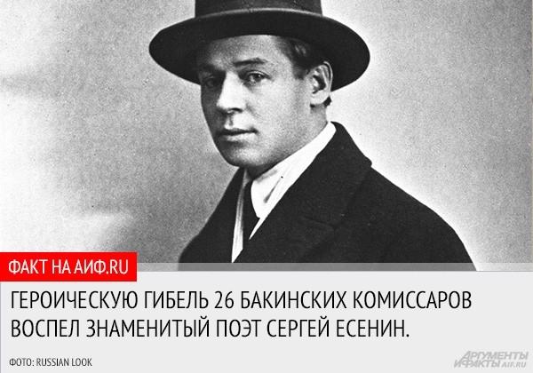 """20 сентября 1918 года под Красноводском были казнены 26 закавказских революционеров, вошедших в историю как 26 бакинских комиссаров. Андрей Сидорчик в своём историческом материале рассказывает подробности этого печального события.  <a href=""""http://www.a"""