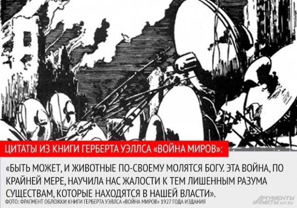 Книга «Война миров» считается первой, где была открыта тема вторжения враждебных пришельцев с другой планеты.