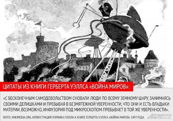 Повесть братьев Стругацких «Второе нашествие марсиан» фактически является современным переосмыслением «Войны миров».