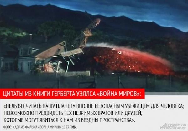Борис Стругаций однажды отметил, что «Война миров» «оказала сильнейшее влияние на мировую фантастику XX века».