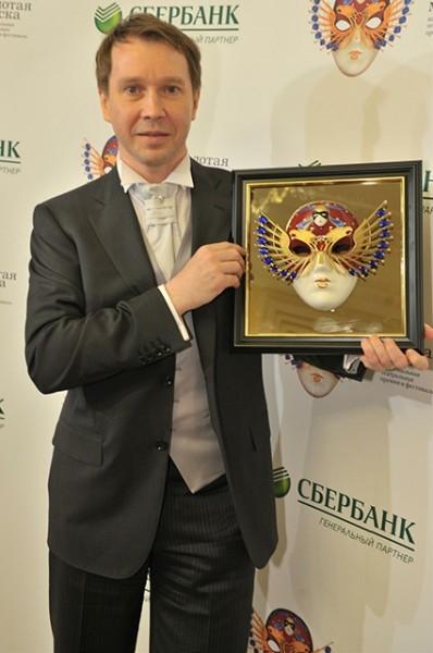 Евгений Миронов с наградой «Золотая маска», одной из самых престижных театральных премий России. 2012 год.