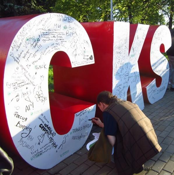 Огромные буквы RED ROCKS - визитная карточка тура. Как утверждают организаторы, они  в сохранности доставят их в Сочи. А там наши спортсмены и гости Олимпиады прочитают пожелания жителей Архангельска и других городов.