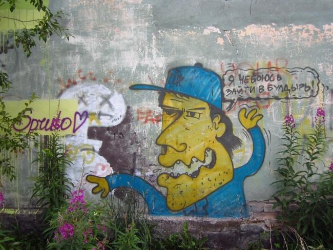 А этот потертый персонаж с незамысловатым посланием красуется на стене заброшенного Дома Культуры в Катунино.
