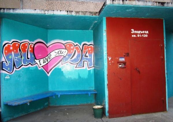 Вот такое признание в любви старательно нанесено на одном из архангельских подъездов. Дом стоит прямо напротив бесконечно строящегося ФОК за стадионом «Труд».