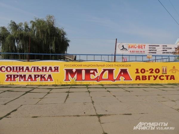 Ярмарка расположилась у Центрального рынка Волжского