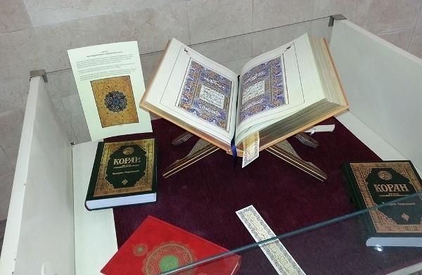 Священные исламские книги