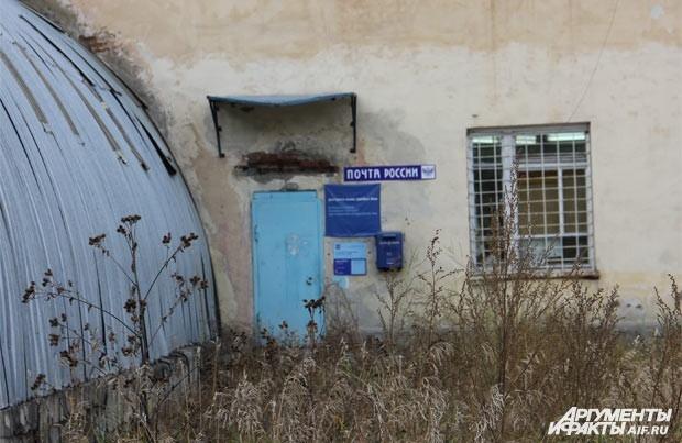 Почта, несмотря на состояние и бурьян, очень даже работает.