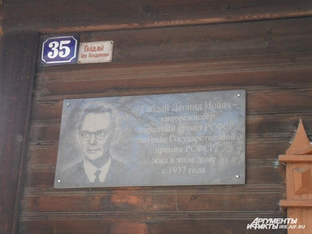 О том, что с 1937 года здесь жил со своей семьей Леонид Гайдай, напоминает мемориальная доска и табличка на почтовом ящике.