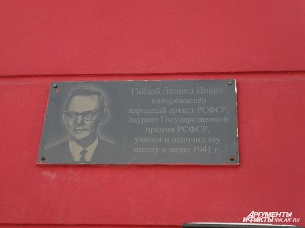 Иов Исидорович Гайдай был железнодорожным служащим, поэтому Леонида взяли в железнодорожную школу №42. Железнодорожный лицей.