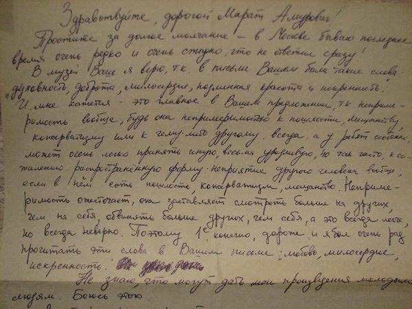 Фотография письма Эдварда Радзинского.