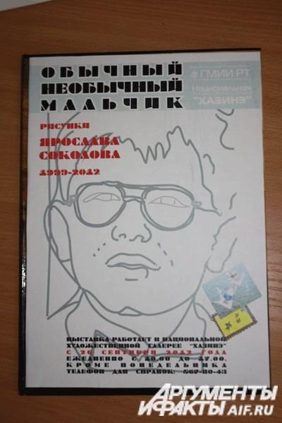 Книга отзывов о выставке работ Ярослава Соколова