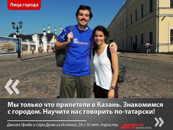 Туристы из Испании удивились, что в Татарстана есть свой национальный язык.