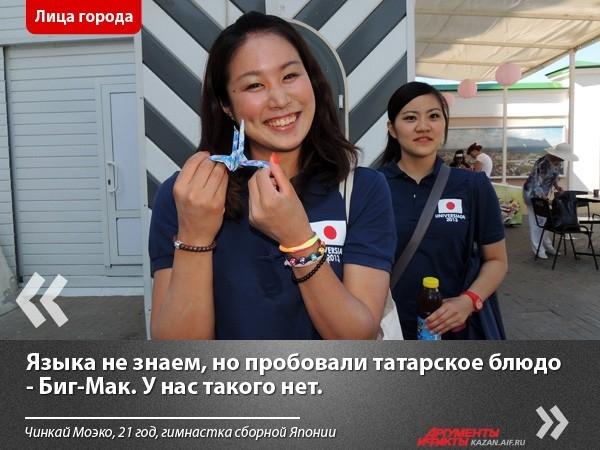 Спортсменки из Японии приняли за татарское национальное блюдо Биг-Мак из «Макдональдса».