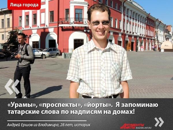 Перевод с татарского: урам - улица, йорт - дом.