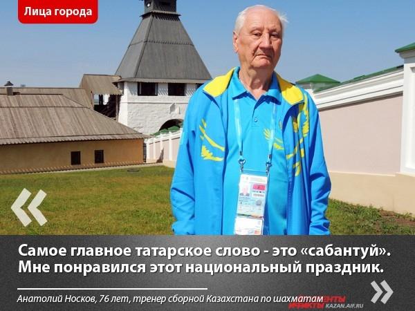 Анатолию Носкову удалось побывать на Сабантуе, который состоялся как раз в дни Универсиады - 13 июля.