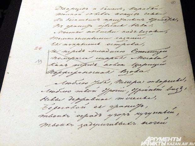 Копия рукописного текста А.С. Пушкина с пометками царя Николая I.