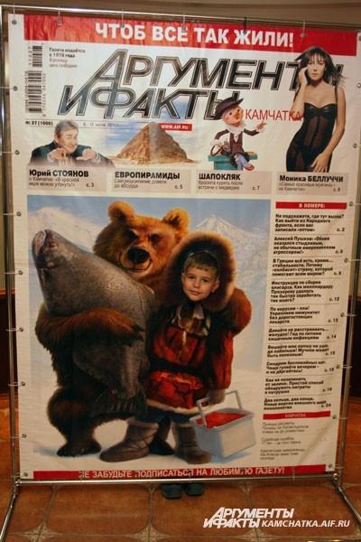 В объятиях доброго медведя!