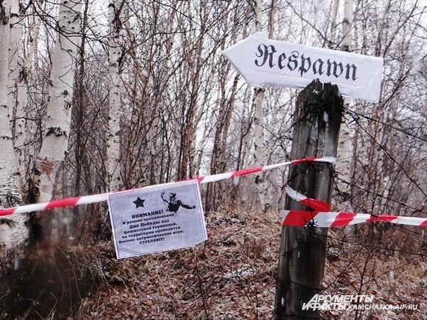 Респаун или «мертвяк», где подстреленные игроки «оживают»