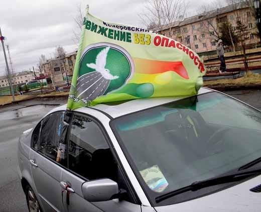 Кемеровский флаг автопробега развивался в Яе