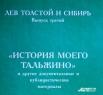 Тальжино. Книга окоммуне «Жизнь итруд»