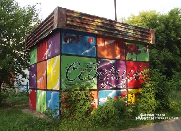 Мотивирующая работа мастеров граффити. Трансформаторная будка рядом с Дворцом детей и молодежи Ленинского района (ул. Волгоградская, 36)