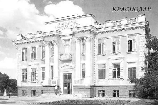 Краснодарская краевая библиотека имени А.С.Пушкина