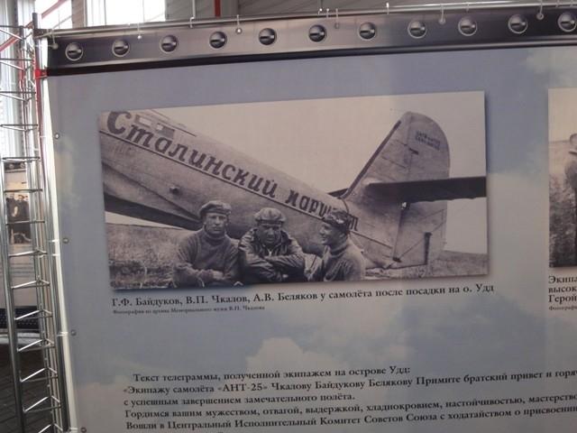 Экипаж Чкалова