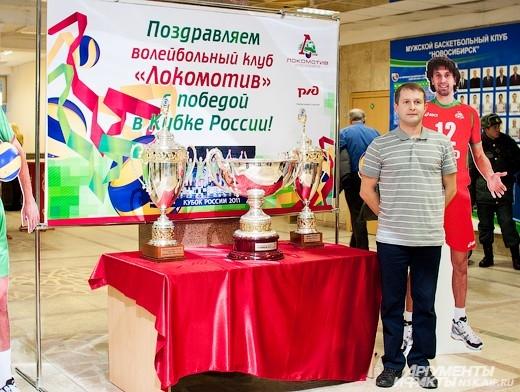 28 декабря 2011 года волейбольный клуб «Локомотив» завоевал Кубок России. В начале января трофей прилетел в Новосибирск.
