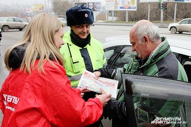 Редакция «АиФ»-Новосибирск вместе с сотрудниками ГИБДД раздали красочное издание на наиболее оживлённых магистралях города.