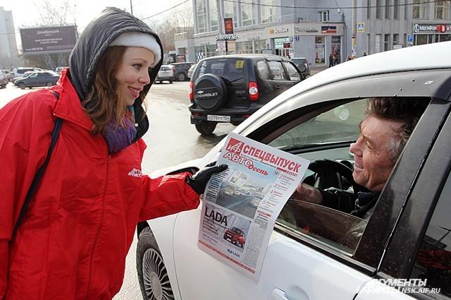 Спецвыпуск «АиФ. АВТООСЕНЬ» - совместный проект Управления ГИБДД  по Новосибирской области и еженедельника «АиФ» Новосибирск, посвященный Дню автомобилиста.