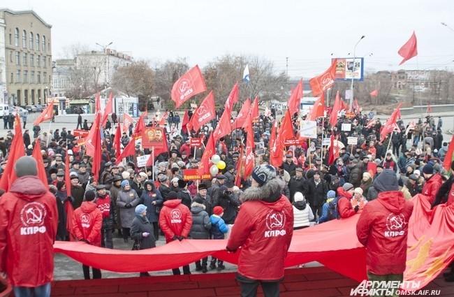 Митинг КПРФ.