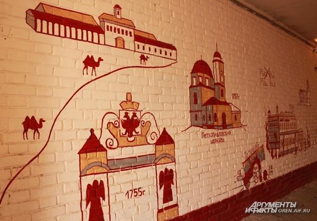 Рисунок в арке, историческая основа.