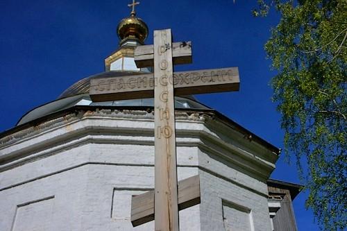 """На деревянном кресте перед церковью написано """"Спаси и сохрани Россию"""""""