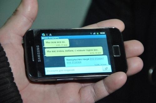 «Мы вас очень любим, с новым годом вас», - такую СМС-ку Денис послал незадолго до катастрофы.