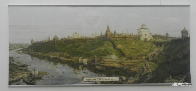Переяславль Рязанский в 16 веке