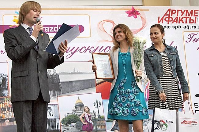 Ведущий церемонии награждения объявляет имя одной из победительниц