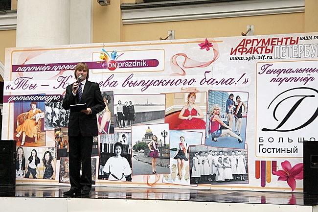На сцене перед Большим Гостиным Двором установили баннер, на котором разместили самые яркие снимки с выпускных вечеров, присланных на фотоконкурс